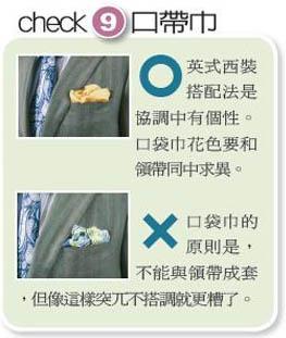 领带心的折法图解;