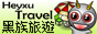 Heyxu Travel